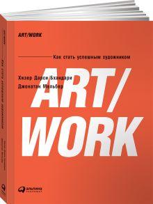 Дарси Бхандари Х.,Мельбер Д. - ART/WORK: Как стать успешным художником (обложка) обложка книги