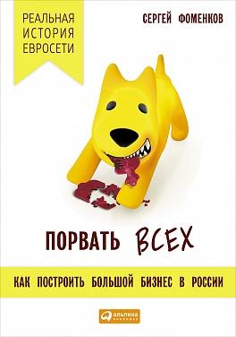 Порвать всех: Как построить большой бизнес в России Фоменков С.