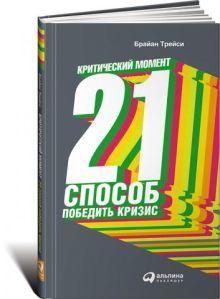 Трейси Б. - Критический момент: 21 способ победить кризис обложка книги