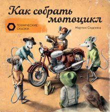 Содомка М. - Как собрать мотоцикл обложка книги