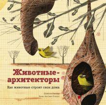 Нассар Д.; Бласко Х.А. - Животные-архитекторы обложка книги