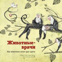 Триус Э.; Доран М.; Бласко Х.А. - Животные-врачи обложка книги