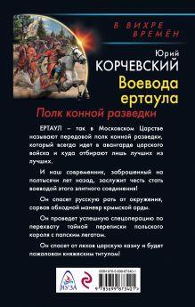 Обложка сзади Воевода ертаула. Полк конной разведки Юрий Корчевский