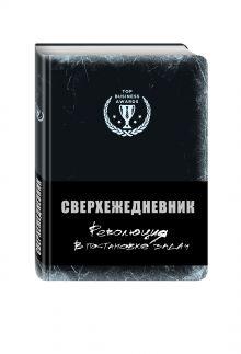- Сверхежедневник (черный) обложка книги