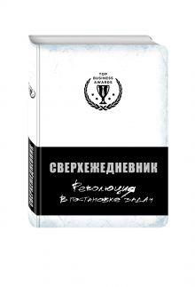 - Сверхежедневник (белый) обложка книги