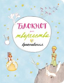 - Блокнот для творчества и вдохновения обложка книги