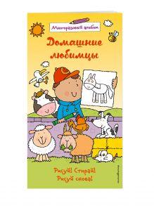 - Домашние любимцы (многоразовый альбом) обложка книги