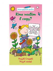 - Кто живет в саду? (многоразовый альбом) обложка книги