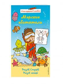 - Морские обитатели (многоразовый альбом) обложка книги