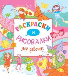 - Раскраски и рисовалки для девочек обложка книги