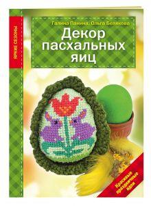 Панина Г.П., Белякова О.В. - Декор Пасхальных яиц. Красивые праздничные идеи обложка книги