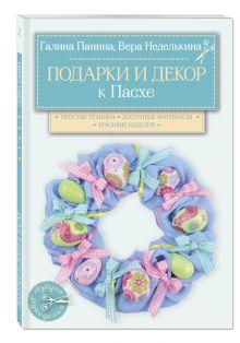Неделькина В.В., Панина Г.П. - Подарки и декор к Пасхе обложка книги
