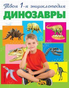 Обложка Динозавры