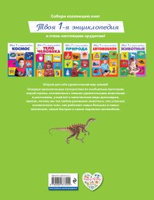 Обложка сзади Динозавры