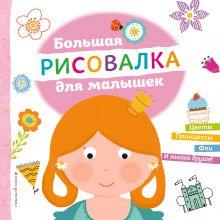 - Большая рисовалка для малышек обложка книги