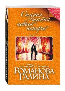 Романова Г.В. - Старая тайна, новый негодяй обложка книги