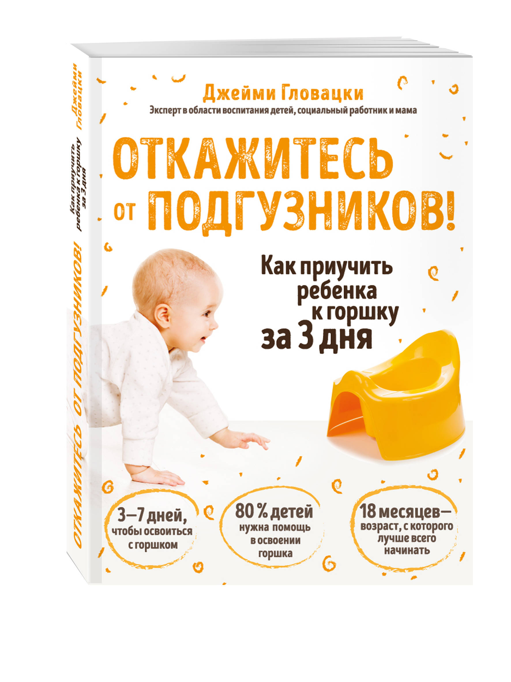 Откажитесь от подгузников! Как приучить ребенка к горшку за 3 дня