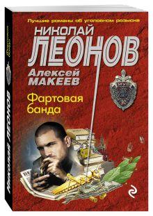 Леонов Н.И., Макеев А.В. - Фартовая банда обложка книги