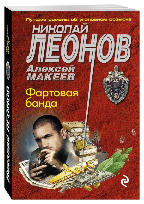 Фартовая банда Леонов Н.И., Макеев А.В.
