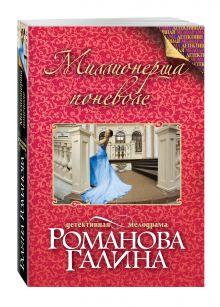 Романова Г.В. - Миллионерша поневоле обложка книги