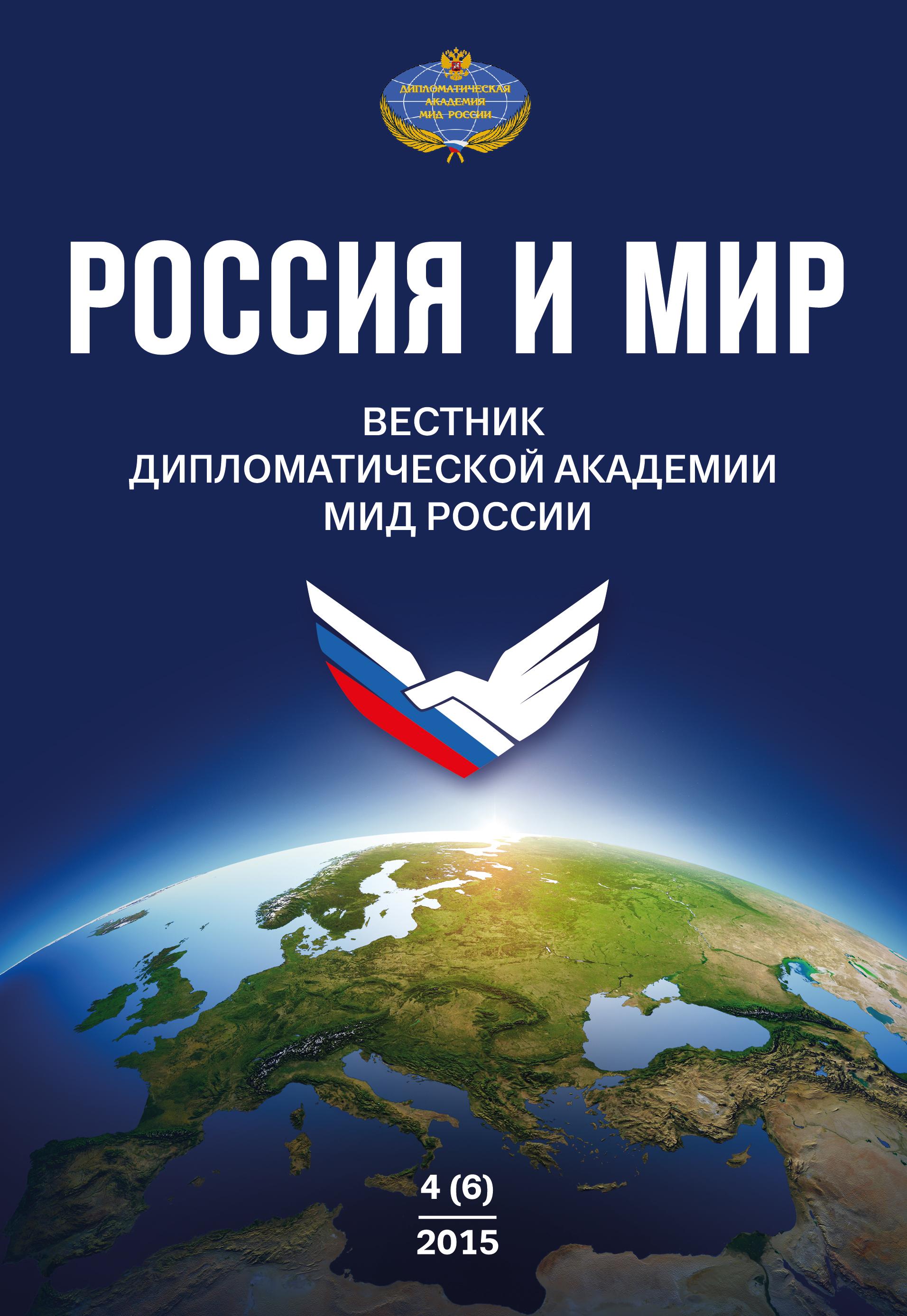 Россия и мир № 4 (6)