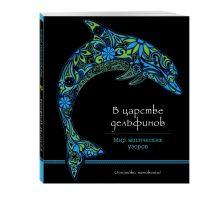 - В царстве дельфинов (альбомный формат, дизайнерская бумага). Мир магических узоров обложка книги