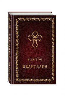 - Святое Евангелие (оф. 2) обложка книги