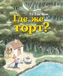 Тэ Тён Кин - Где же торт? обложка книги