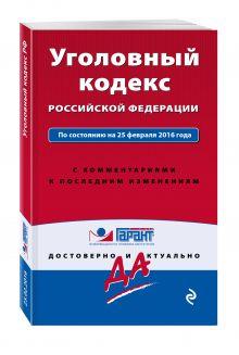 - Уголовный кодекс Российской Федерации. По состоянию на 25 февраля 2016 года. С комментариями к последним изменениям обложка книги