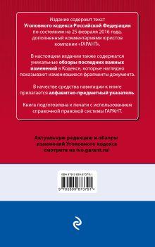 Обложка сзади Уголовный кодекс Российской Федерации. По состоянию на 25 февраля 2016 года. С комментариями к последним изменениям