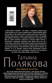 Обложка сзади Судьба-волшебница Татьяна Полякова