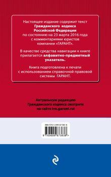 Обложка сзади Гражданский кодекс РФ. По состоянию на 23 марта 2016 года. С комментариями к последним изменениям