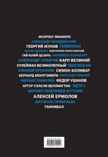 Обложка сзади Полководцы, изменившие мир (книга+футляр)