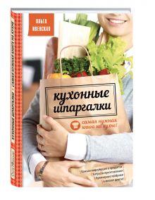- Кухонные шпаргалки обложка книги