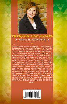 Обложка сзади Сжигая за собой мосты Татьяна Полякова