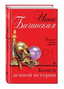 Бачинская И.Ю. - Конец земной истории обложка книги