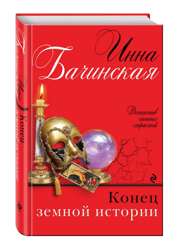 Конец земной истории Бачинская И.Ю.
