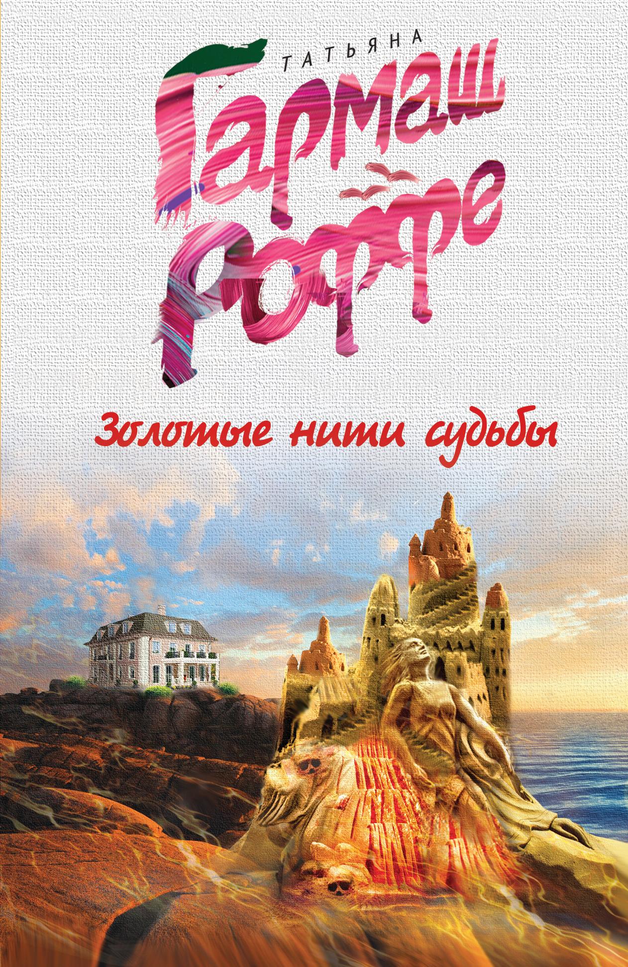 Гармаш-Роффе Т.В. Золотые нити судьбы солнцева н отпуск на вилле с призраком