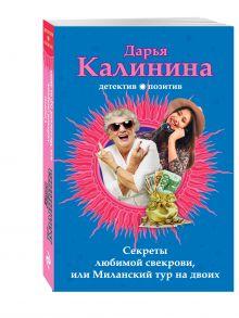 Калинина Д.А. - Секреты любимой свекрови, или Миланский тур на двоих обложка книги