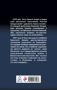 Обложка сзади Комбат. Вырваться из «котла»! Олег Таругин