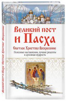 - Великий пост и Пасха. Светлое Христово Воскресение обложка книги