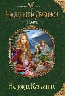 Обложка Наследница драконов. Поиск Надежда Кузьмина