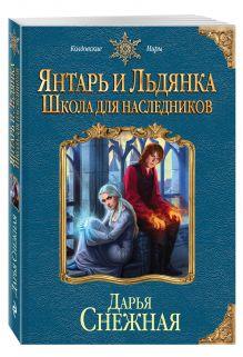 Янтарь и Льдянка. Школа для наследников