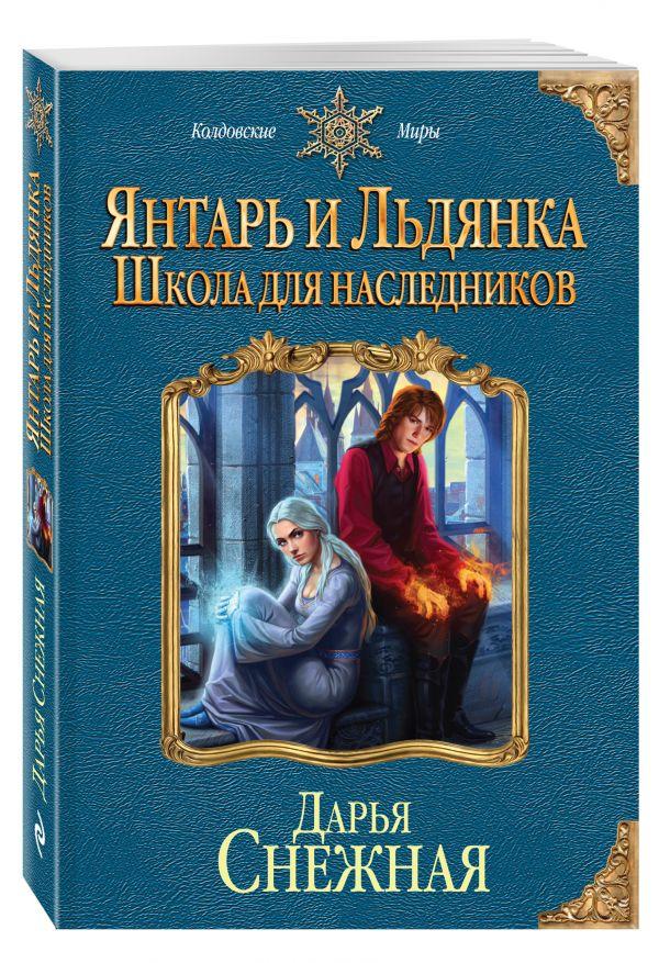 Янтарь и Льдянка. Школа для наследников Снежная Д.