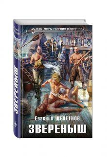 Щепетнов Е.В. - Звереныш обложка книги