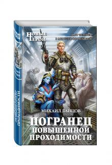 Ланцов М. - Погранец повышенной проходимости обложка книги