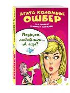 Коломбье Ошбер А. - Подруги, любовники… А еще?' обложка книги