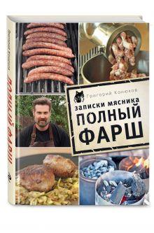 Конюхов Г. - Записки мясника. Полный фарш обложка книги