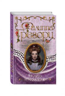 Другая королева обложка книги