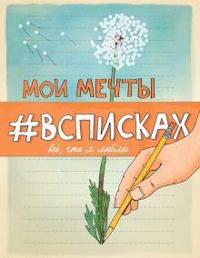 Нола Л. - Мои мечты #всписках (уменьш.) обложка книги